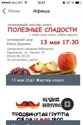 Барановичи - screenshot