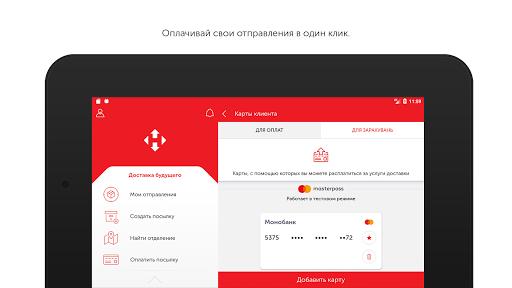 Nova Poshta screenshot 13