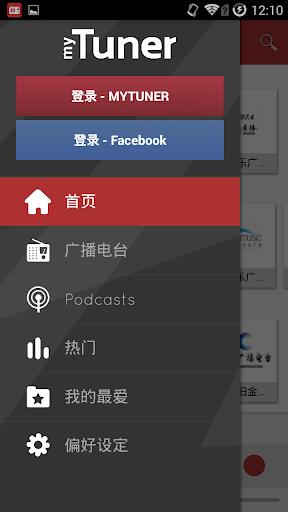 myTuner Radio Pro 中国全球广播电台