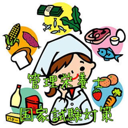 教育の管理栄養士 国家試験対策  LOGO-記事Game