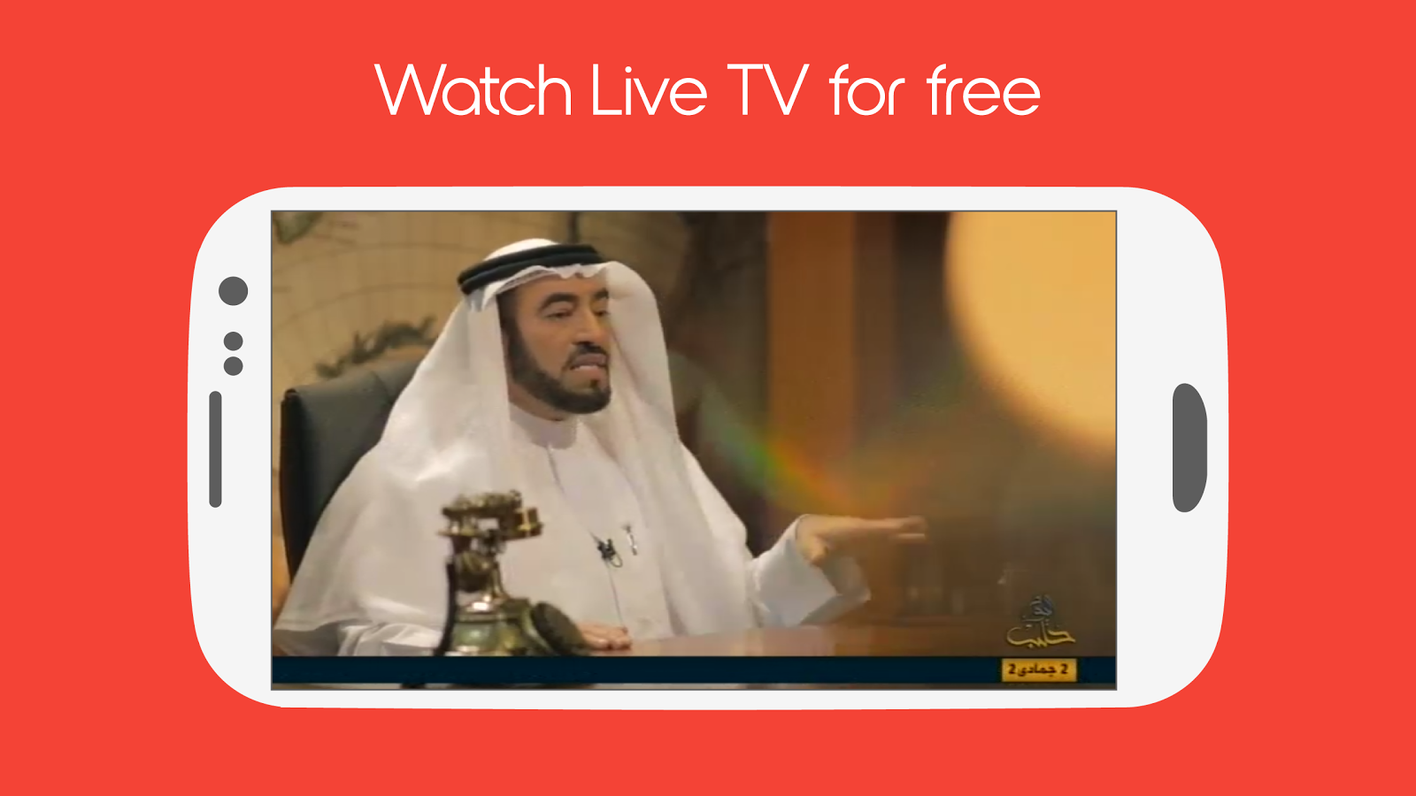 Mejdoo TV - Watch Live TV- screenshot