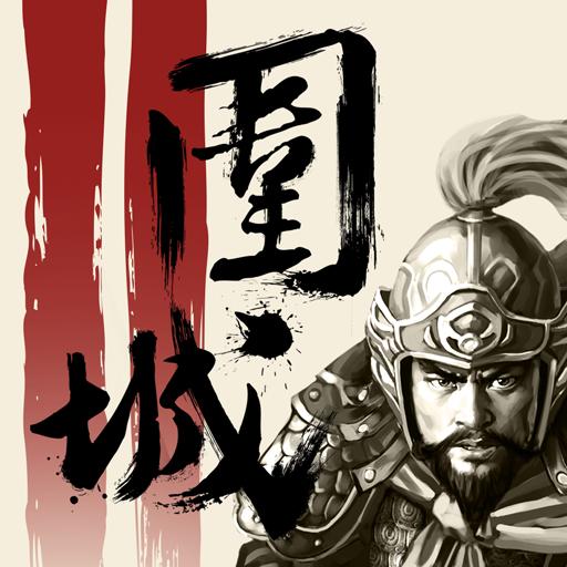 三國圍城 file APK for Gaming PC/PS3/PS4 Smart TV