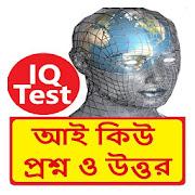 ২০০+ বাংলা আই কিউ সাধারণ জ্ঞান বই ~ Bangla IQ Book