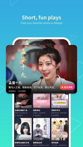 Meipai-Great videos for girls 8.7.703 Screenshots 3