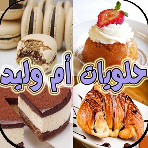 حلويات أم وليد (app)