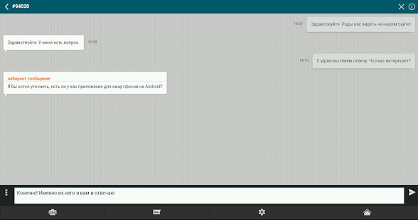 Live chat NETROX SC- screenshot thumbnail