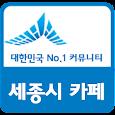 세종시닷컴 카페 No.1 정보공유