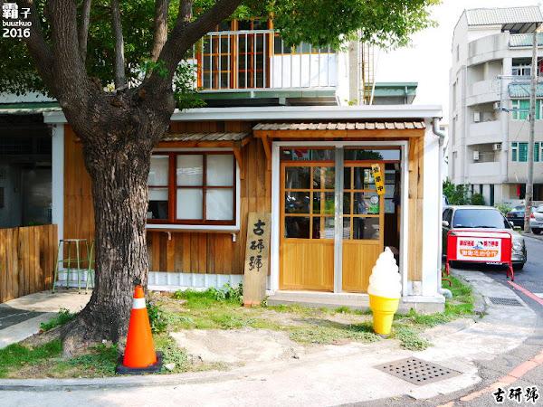 古硏號 gu-yen house