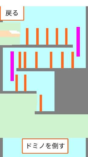 ピタゴラドミノ 物理演算パズルゲーム screenshot 2