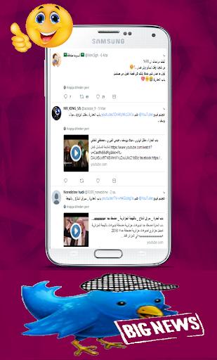 باب الحارة مسابقة المعلومات - Bab Al Hara download 2