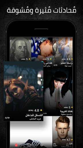 كابوس : تجسس واقرا رسائل وشات مخيفه لاشخاص آخرين screenshots 1