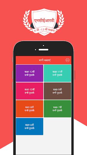 NCERT All Classes Books in Hindi 1.0.7 screenshots 2