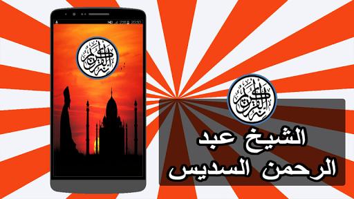 القرآن الكريم بصوت السديس