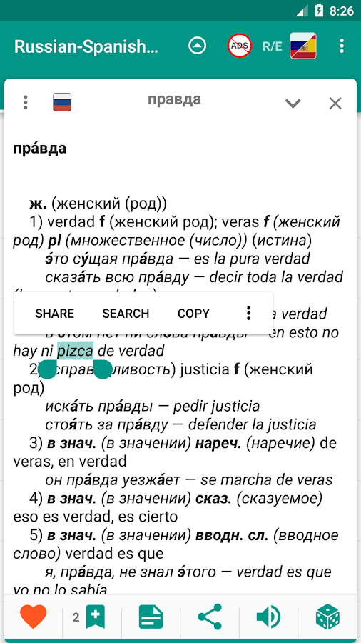 Russian-spanish and Spanish-russian dictionary- screenshot