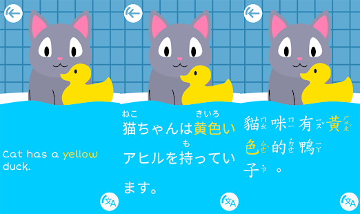 Baby's First Book: Cat's Bath (Story and Game) Screenshot