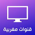 قنوات مغربية - بث مباشر مجاني icon