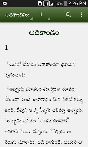 GM Telugu Bible