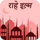 राहे इल्म : Rah e Ilm Hindi Download on Windows