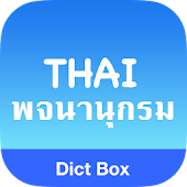 Thai Dictionary - English Thai Translation