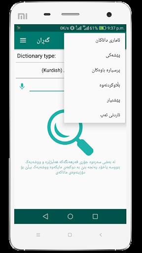 SardamDict Pro 6.5 screenshots 6