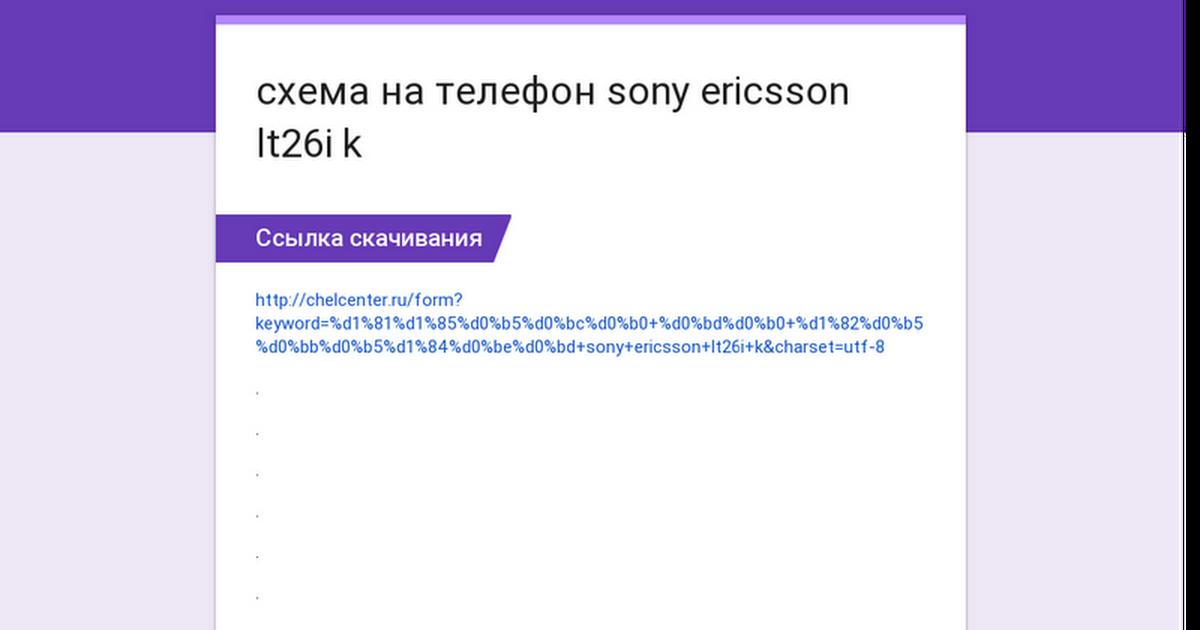 схема на телефон sony ericsson lt26i k