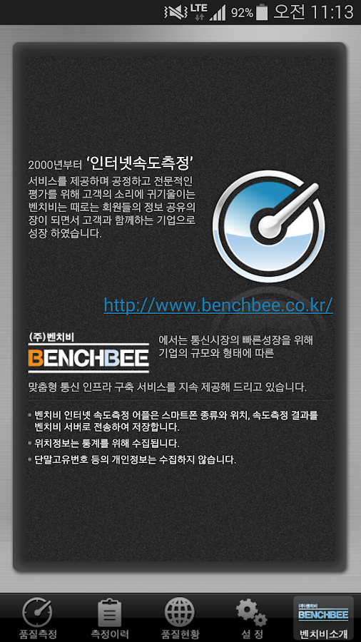 BenchBee SpeedTest- screenshot