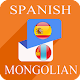 Download Spanish-Mongolian Translator For PC Windows and Mac
