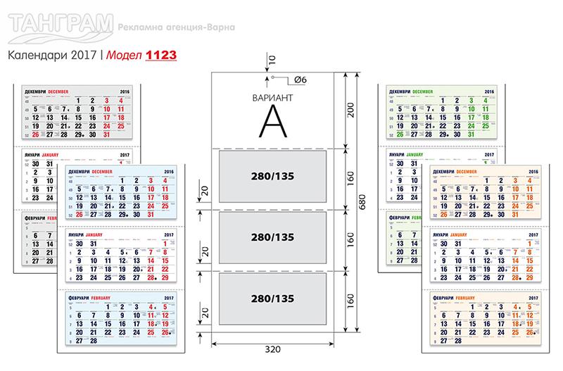 Трисекционен, работен календар модел 1123