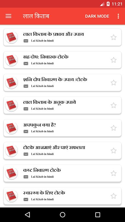 Lal kitab in Hindi - लाल किताब हिंदी में