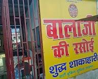 Balaji Ki Rasoi photo 3