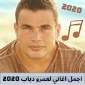 جميع أغاني عمرو دياب 2021 icon