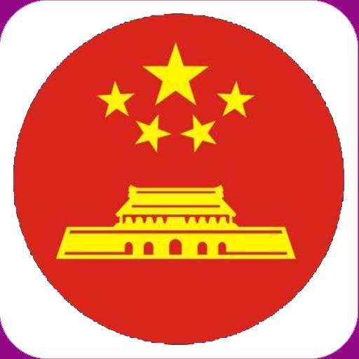 学习中文普通话 (app)