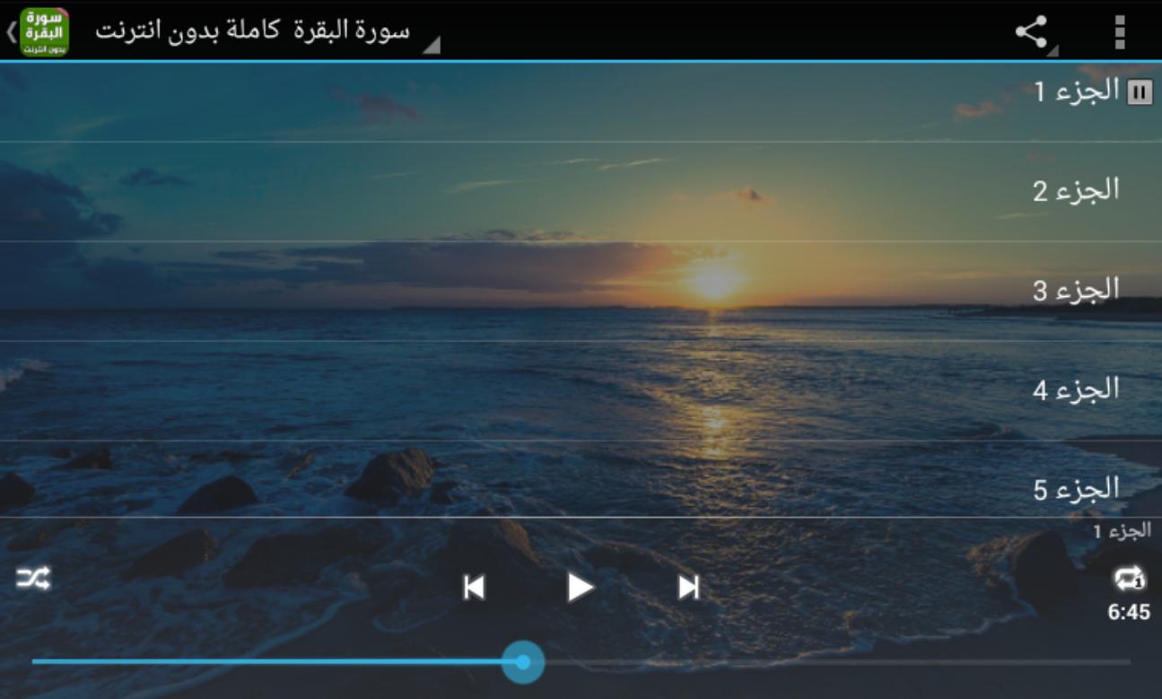 تحميل سورة يوسف بصوت مشاري العفاسي