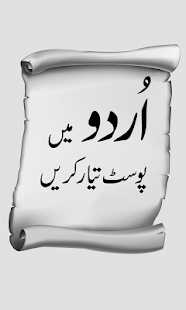 Urdu Post -Text on Photo - náhled