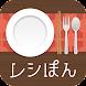 レシぽん-家庭で作れるプロのレシピを無料で検索-
