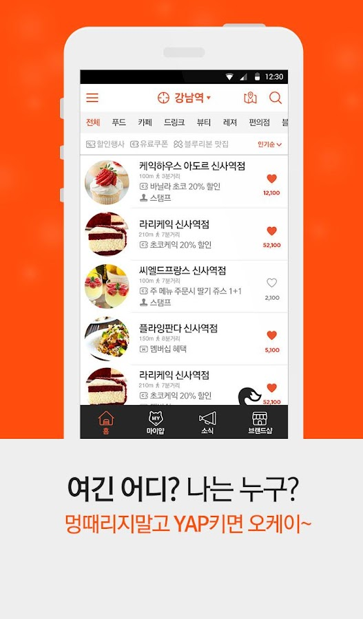 YAP(얍)- 쿠폰,적립,결제에 블루리본 맛집을 더하다- screenshot