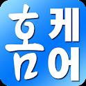 홈케어 icon