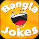 বাংলা জোকস-Humorous jokes bangla Download on Windows