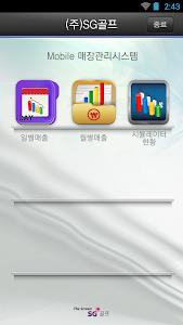 SG골프 매장관리시스템 screenshot 1