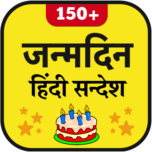 Happy Birthday Hindi - जन्मदिन file APK for Gaming PC/PS3/PS4 Smart TV