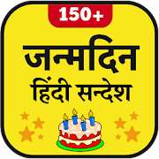 Happy Birthday Hindi - Janmdin