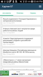 Новости Беларуси: Belarus News screenshot 20