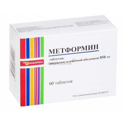Метформин таблетки п.п.о. 850мг 60 шт.