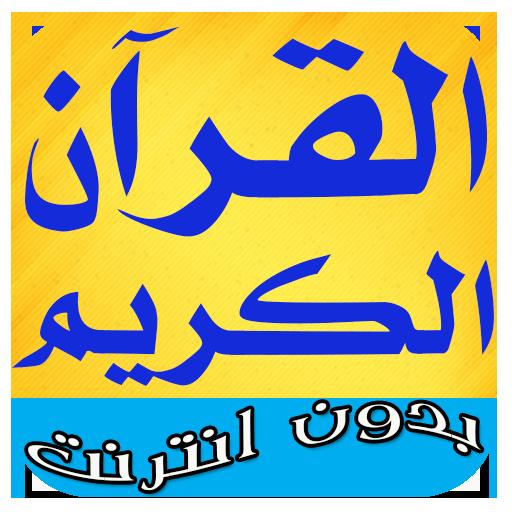 القرآن الكريم بدون أنترنيت