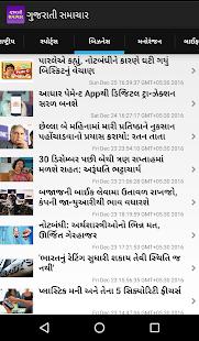 Gujarati Samachar Gujarat News - náhled