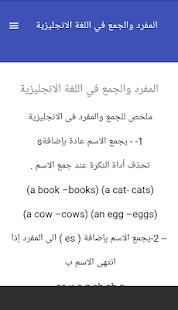 دروس انجليزيه - náhled