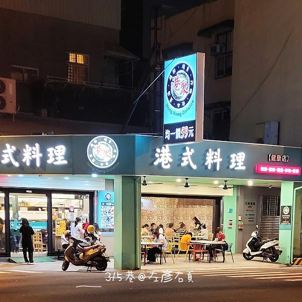 港聚 健康店