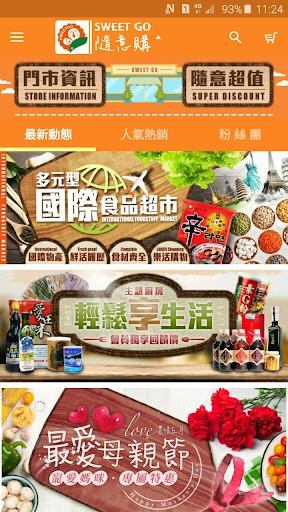 隨意購:多元型國際食尚超市