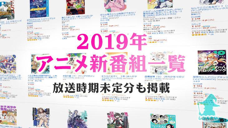 2019年アニメ新番組放送予定一覧:テレビ放送・ネット配信分と時期未定作品