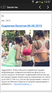 5kmrun.bg- screenshot thumbnail